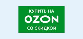 Купить на ozon.ru